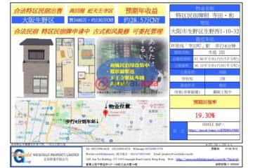 居外网在售日本大阪市JPY 24,800,000总占地36平方米的商业地产